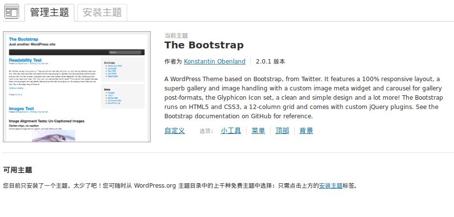 解决 Wordpress 后台只有一个主题