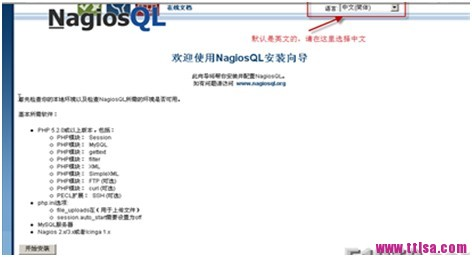 nagios 界面管理配置工具 nagiosQL