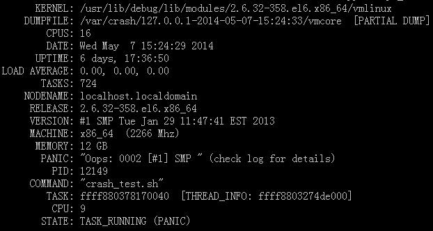RHEL6.4内核转储及查看