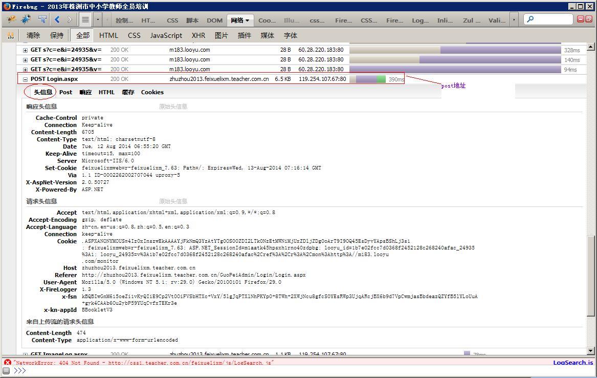 python模拟登陆登陆二:获取和处理发送post request和head数据