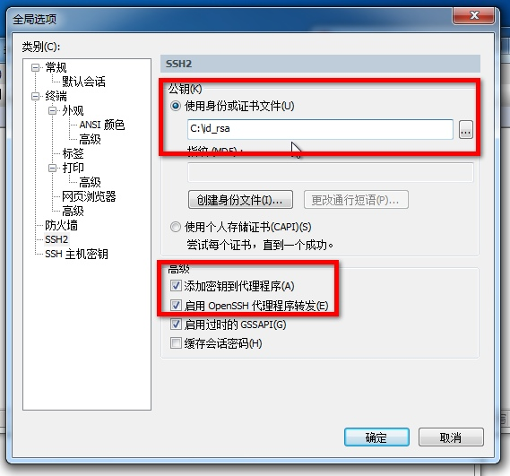 使用SSH Agent Forwarding